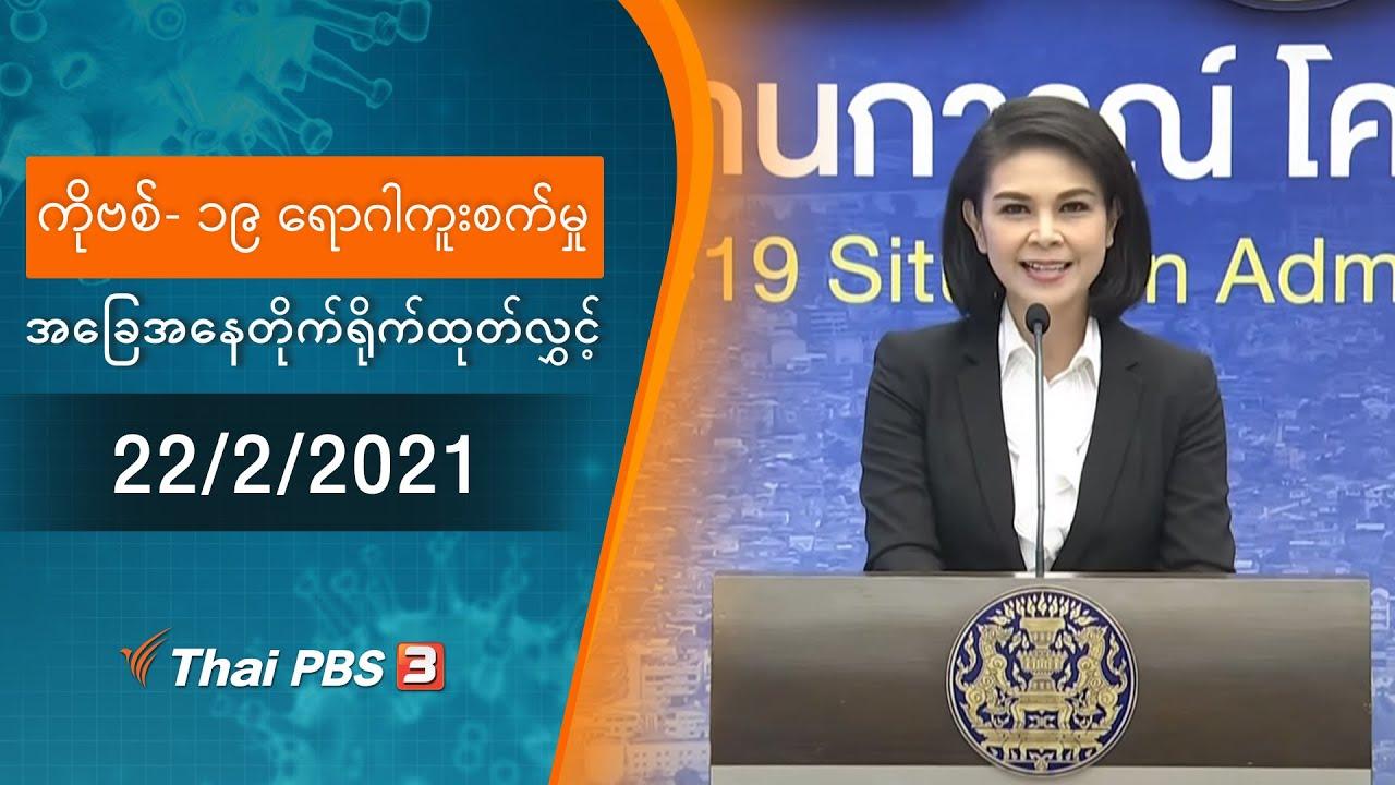 22/2/2021 ကိုဗစ်-၁၉ ရောဂါကူးစက်မှုအခြေအနေကို သတင်းထုတ်ပြန်ခြင်း